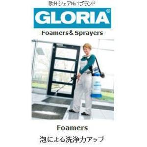 【送料無料】GLORIA グロリア FM50 【クランツレ 業務用 蓄圧式泡洗浄器】 egaonmo 02