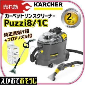 ケルヒャー業務用 Puzzi8/1C カーペットリンスクリーナー フロアノズル・洗剤RM760TAB付(1.100-229.0 + 4.130-443.0 + 6.295-850.0)|egaonmo