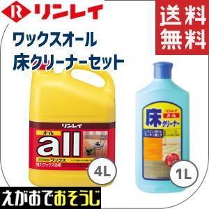 【送料無料】リンレイ ワックス オール[all] 4L + オール床クリーナー1L (業務用 木床用 ベーシックタイプ 樹脂ワックス) (掃除用品)|egaonmo