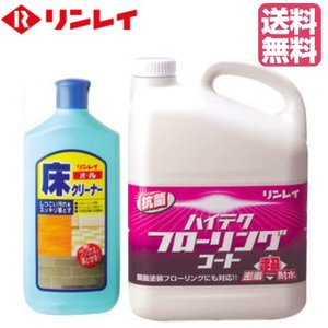 【送料無料】リンレイ ワックス ハイテクフローリングコート 4L + オール床クリーナー1L (業務用 木床用  樹脂ワックス) (掃除用品)|egaonmo