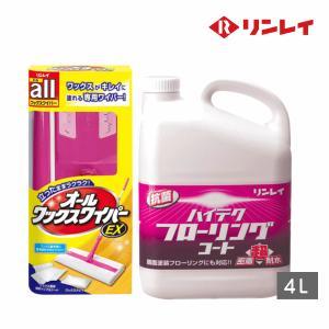 【送料無料】リンレイ  ハイテクフローリングコート 4L + オールワックスワイパーEX (リンレイ製 木床用 樹脂ワックス) (掃除用品 ワックス)|egaonmo