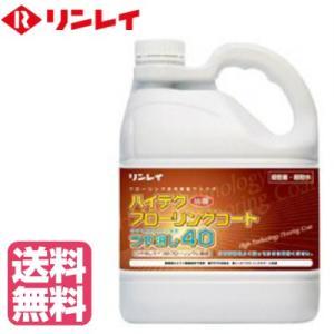 【送料無料】リンレイ ハイテクフローリングコートつや消し40 4L (リンレイ製 木床用 高密着樹脂ワックス) (掃除用品)|egaonmo