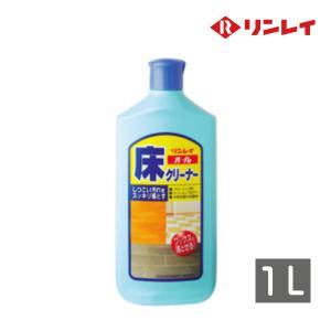 リンレイ  オール床クリーナー 1L (リンレイ製 床用洗剤) (そうじ用品 清掃用品 掃除用洗剤)|egaonmo
