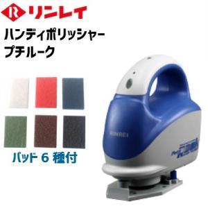 【送料無料】リンレイ プチルーク 《パッド6種 白・赤・青・緑・茶・黒 付》 (そうじ用品 清掃用品)|egaonmo