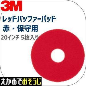 〔3M〕 レッド・バッファーパッド保守用  サイズ 510x82mm (20インチ)  5枚入り|egaonmo