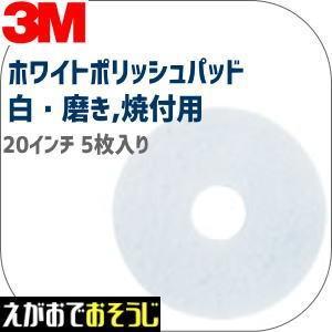 〔3M〕 ホワイト・スーパーポリッシュパッド磨き、焼付用  サイズ 510x82mm (20インチ)  5枚入り|egaonmo