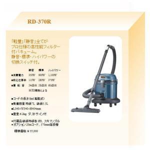 リンレイ 業務用掃除機 RD-370R(N)【紙パック5枚・丸ブラシ付】(R-904973+R-RDS0208)|egaonmo|02