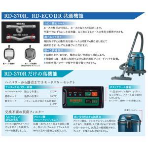 リンレイ 業務用掃除機 RD-370R(N)【紙パック5枚・丸ブラシ付】(R-904973+R-RDS0208)|egaonmo|03