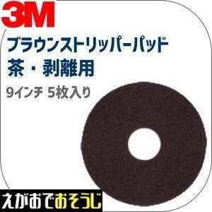 〔3M〕 ブラウン・ストリッパーパッド230剥離用  サイズ 230x82mm (9インチ)  5枚入り|egaonmo