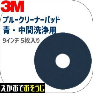 〔3M〕 ブルー・クリーナーパッド中間洗浄用  サイズ 230x82mm (9インチ)  5枚入り|egaonmo
