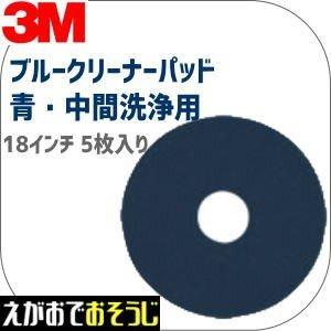 〔3M〕 ブルー・クリーナーパッド中間洗浄用  サイズ 455x82mm (18インチ)  5枚入り|egaonmo