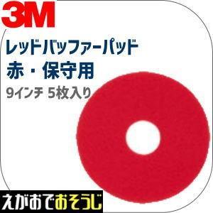 〔3M〕 レッド・バッファーパッド保守用  サイズ 230x82mm (9インチ)  5枚入り|egaonmo