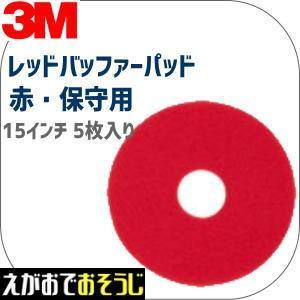 〔3M〕 レッド・バッファーパッド保守用  サイズ 380x82mm (15インチ)  5枚入り|egaonmo