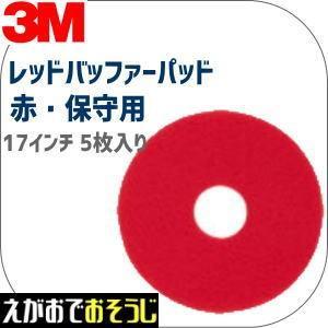 〔3M〕 レッド・バッファーパッド保守用  サイズ 432x82mm (17インチ)  5枚入り|egaonmo