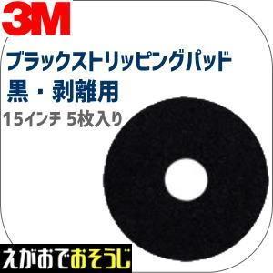 〔3M〕 ブラック・ストリッピングパッド剥離用  サイズ 380x82mm (15インチ)  5枚入り|egaonmo