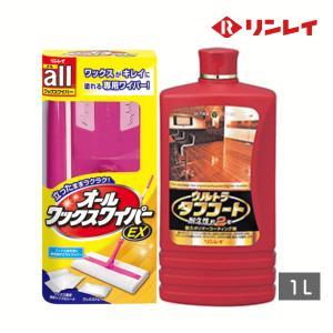 【送料無料】リンレイ  ウルトラタフコート 1L + オールワックスワイパーEX  (リンレイ製 新築 フローリング用ワックス) (掃除用品 清掃用品)|egaonmo
