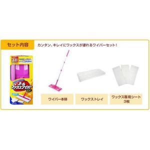 リンレイ  オールワックスワイパーEX (掃除用品 清掃用品 ワックス)|egaonmo|03