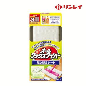 リンレイ  オールワックスワイパー取り替えシート5枚入 (掃除用品 清掃用品 ワックス)|egaonmo