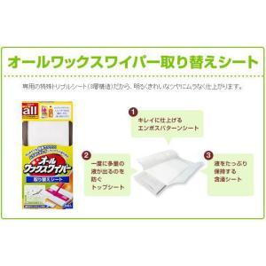リンレイ  オールワックスワイパー取り替えシート5枚入 (掃除用品 清掃用品 ワックス)|egaonmo|03