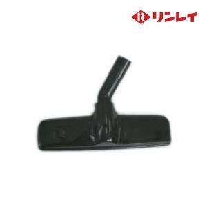 リンレイ掃除機 RD床用吸い口(現行品) (RD370, RD-ECO2用 標準装備品)|egaonmo