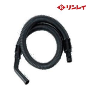 リンレイ掃除機 RD用 ホース≪1.4m≫ (RD370, RD-ECO2用 標準装備品)|egaonmo