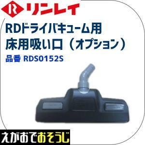 リンレイ掃除機 RD床用吸い口(オプション) (RD370,...