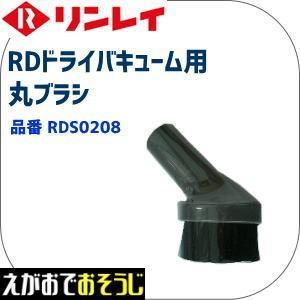 リンレイ掃除機 RD用 丸ブラシ(マルチブラシ) (RD370, RD-ECO2用 部品)|egaonmo