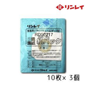 リンレイ掃除機用 純正 3重層紙 紙パック30枚 (ドライバキューム RD370, RD-ECO2用10枚入 RDS0217)×3パック|egaonmo