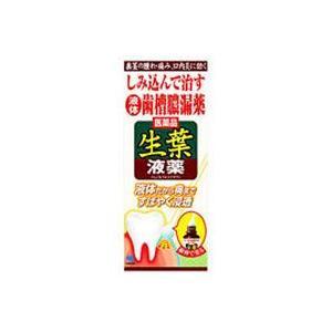 生葉液薬 20g【第3類医薬品】
