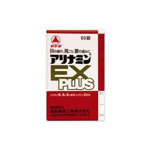 アリナミンEXプラス 60錠【第3類医薬品】