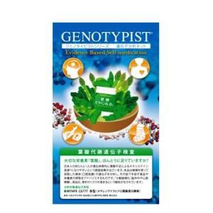 【正規品】  葉酸代謝遺伝子検査キット 【口腔粘膜専用】  ...