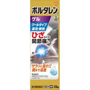 ボルタレンEXゲル25g(第2類医薬品)