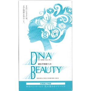 DNA BEAUTY 肌質遺伝子検査キット...