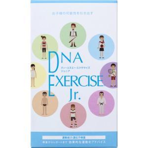 【正規品】DNA EXERCISE Jr.(エクササイズ・ジ...