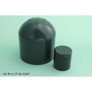 東栄管機 HI−CAP キャップ 20