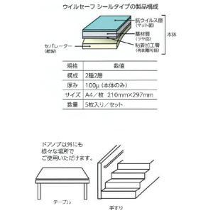 アキレスウイルセーフ A4サイズ 5枚入|egaos|04