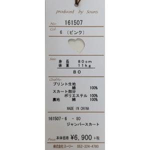 スーリー子供服 Souris スーリー 小花柄 ジャンパースカート ワンピース ピンク オフシロ 80cm 90cm 95cm |egaoshop|05