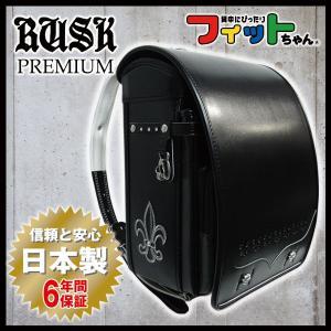 ランドセル 男の子 RUSK ラスク フィットちゃん 男の子ランドセル ブラック 日本製 数量限定! 送料無料! 【即納】|egaoshop