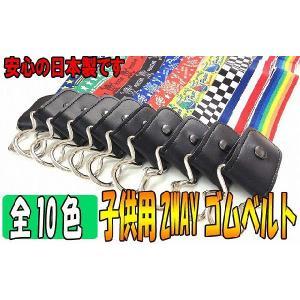 POSTAR(ポスター) 2WAYゴムベルト 子供 キッズ 選べる10色!!安心の日本製です!  |egaoshop