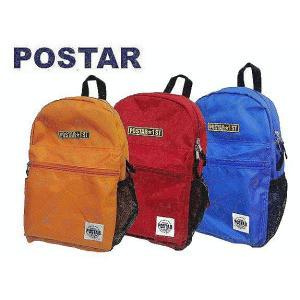リュックサック キッズ POSTAR ポスター 定番リュックサック 全3種 オレンジ レッド ブルー |egaoshop