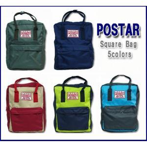 POSTAR(ポスター) スクエアバック 2WAYトートバック リュック 配色スクエアバック 5colors|egaoshop