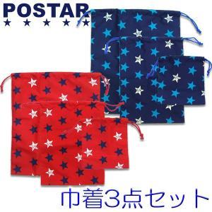 巾着袋 POSTAR ポスター 巾着袋3点セット レッド ネイビー 2点までネコポス発送OK!|egaoshop