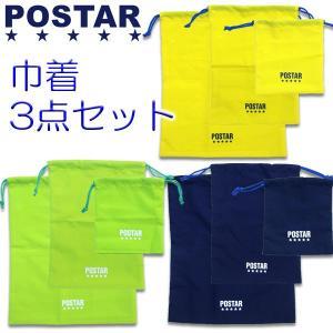 巾着袋 POSTAR ポスター 巾着袋3点セット イエロー ライム ネイビー 2点までネコポス発送OK! |egaoshop