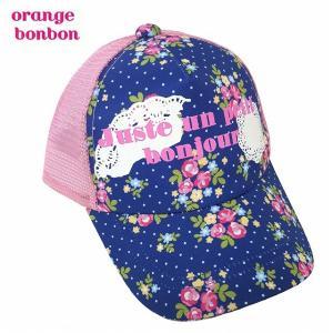 オレンジボンボン フラワー柄 メッシュキャップ コン 50cm 52cm 54cm 56cm 女の子 帽子 日除け|egaoshop