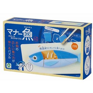 マナーシリーズ マナー魚 フィッシュ 知育玩具 教育玩具 お箸のマナーはもちろん、正しいお魚の食べ方が学べます! プレゼントにもおすすめです♪|egaoshop