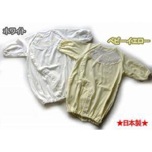 新生児 肌着 あひる柄ドレスコンビ 長袖  日本製  ホワイト・ベビーイエロー・ベビーピンク・ベビーブルー egaoshop