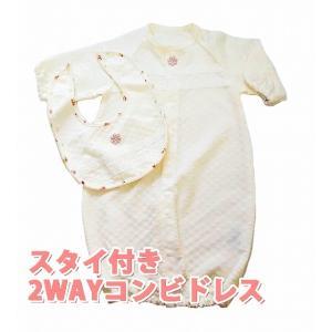 ツーウェイオール ベビードレス スタイ付き2WAYコンビドレス アイボリー 日本製 新生児-6ヶ月 出産お祝いにもおすすめ♪ 1点のみネコポス発送OK!|egaoshop