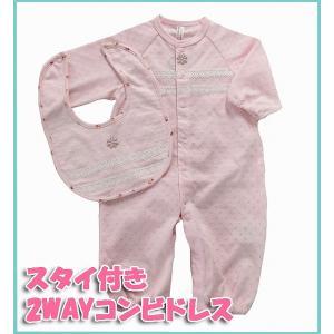 スタイ付き2WAYコンビドレス ツーウェイオール ピンク 安心の日本製! 新生児-6ヶ月 1点のみネコポス発送OK!|egaoshop