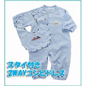 スタイ付き2WAYコンビドレス ツーウェイオール ブルー 安心の日本製! 新生児-6ヶ月 1点のみネコポス発送OK!|egaoshop