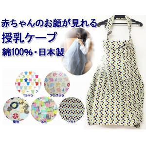 授乳ケープ 授乳カバー 日本製 ソフトワイヤー入りだから赤ちゃんのお顔を見ながら授乳できる! ネコ 動物 ドット Tシャツ アンブレラ |egaoshop